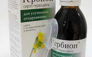 Гербион для облегчения сухого кашля: состав и инструкция по применению лекарства