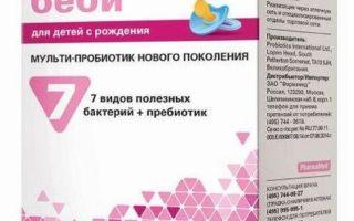 Бак-сет беби при атопическом дерматите: состав и показания к применению, цена в аптеке