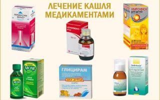 Чем лечить сухой кашель в домашних условиях