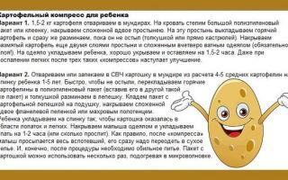 Картошка на грудь от кашля