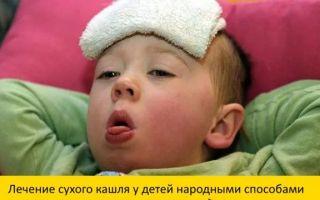 Народное лечение от сухого кашля