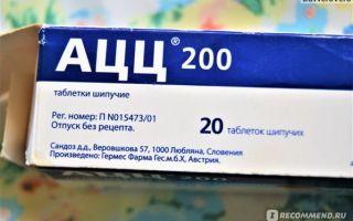 АЦЦ помогает при сухом кашле: описание препарата и отзывы покупателей, цена в аптеке