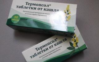 Таблетки от кашля Термопсис ланцетный: свойства препарата и инструкция по применению лекарства