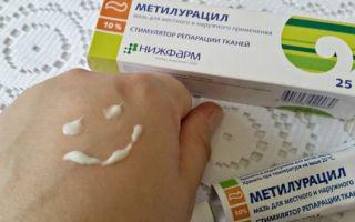 Метилурациловая мазь при атопическом дерматите у детей: как применять и противопоказания