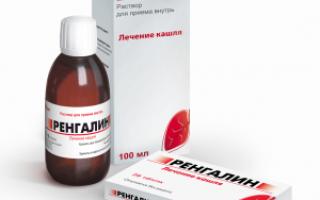 Ренгалин лекарство от кашля: привила применения и описание препарата, цена в аптеке