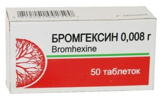 Можно ли Бромгексин при сухом кашле