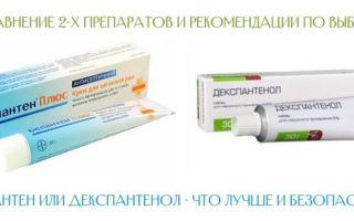 Можно ли Декспантенол грудным детям при дерматите: описание препарата и инструкция по применению
