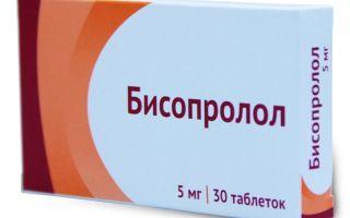 Лекарство при повышенном пульсе и высоком давлении: что принимать?