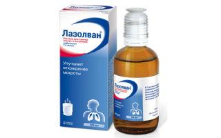 Таблетки Лазолван при сухом кашле: эффективность препарата и инструкция по применению