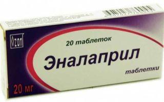 Эналаприл: показания к применению при повышенном давлении и состав препарата