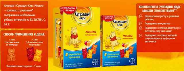 Алфавит витамины для детей от 3 лет для иммунитета