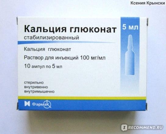 Глюконат кальция уколы от кашля