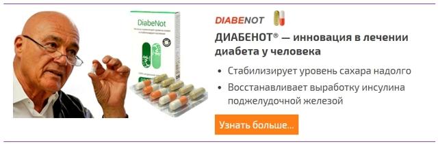 Народные средства от повышенного давления при сахарном диабете 2 типа