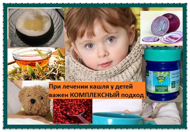 Раствор от кашля для детей