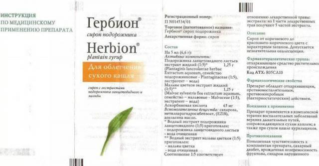 Растительный сироп от сухого кашля