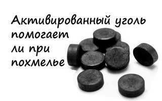 Помогает ли активированный уголь от похмелья