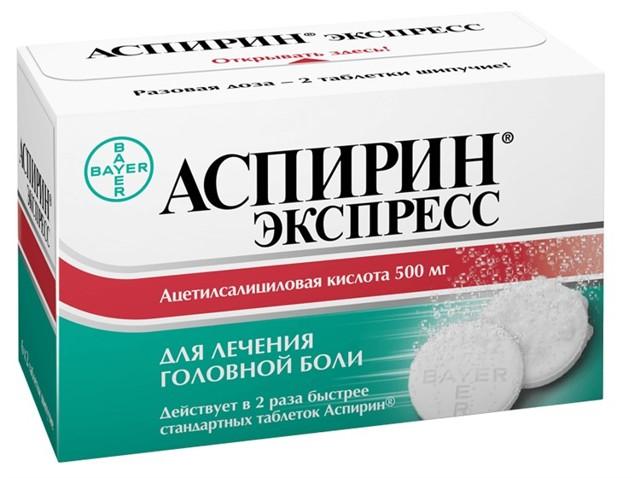 Можно ли принимать аспирин кардио при повышенном давлении?