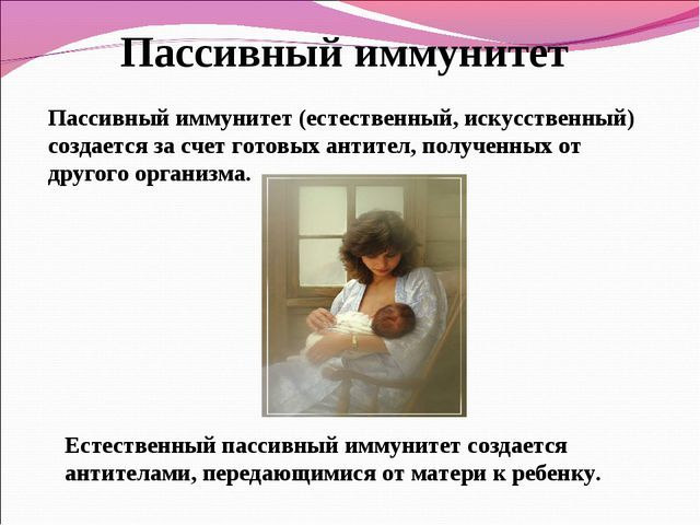 Пассивный иммунитет полученный от матери у ребенка ослабевает к
