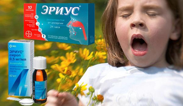 Эриус при атопическом дерматите у детей