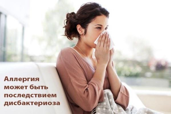 Может ли быть атопический дерматит из за дисбактериоза