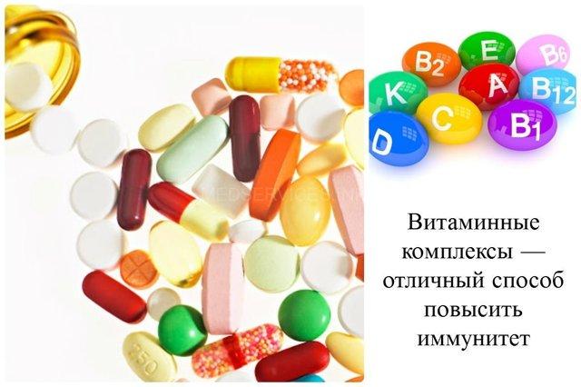 Витамины для детей от 1 года для повышения иммунитета название