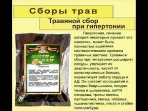 Сбор трав от давления повышенного в аптеке