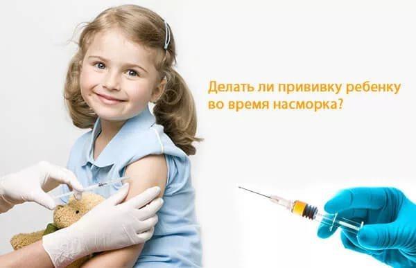 Можно ли ставить ребенку прививку от гриппа если у него сопли?
