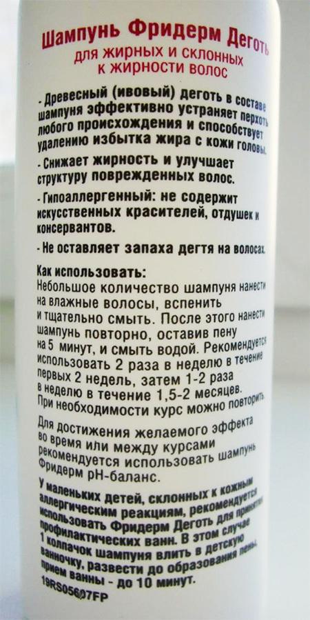 Фридерм деготь при атопическом дерматите у ребенка