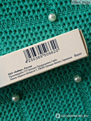 Бепантен крем или мазь при пеленочном дерматите