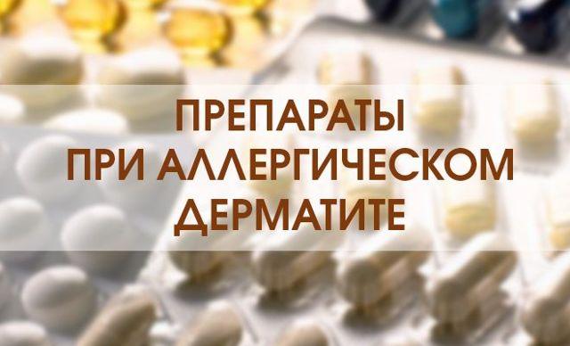 Лекарства от аллергического дерматита у взрослых