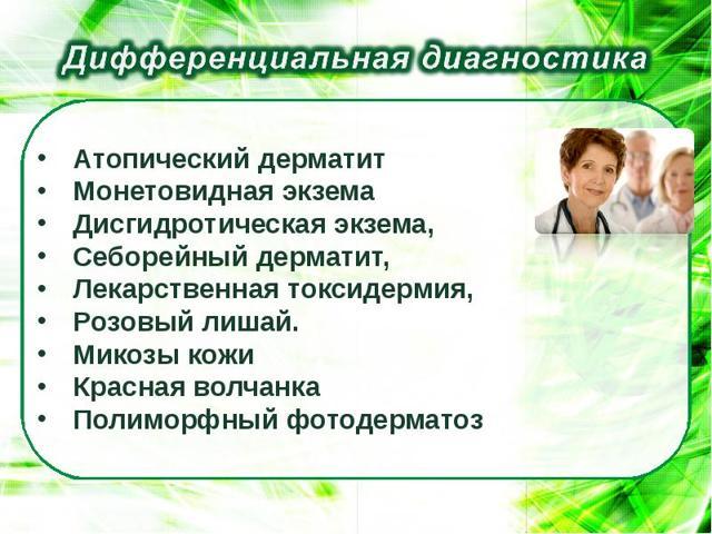 Что такое дерматит на голове и как его лечить?