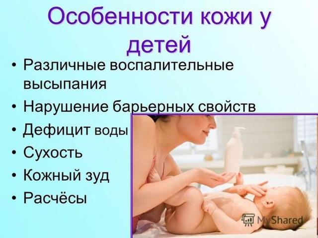 Побочное действие лазерной рефлексотерапии при лечении атопического дерматита у ребенка