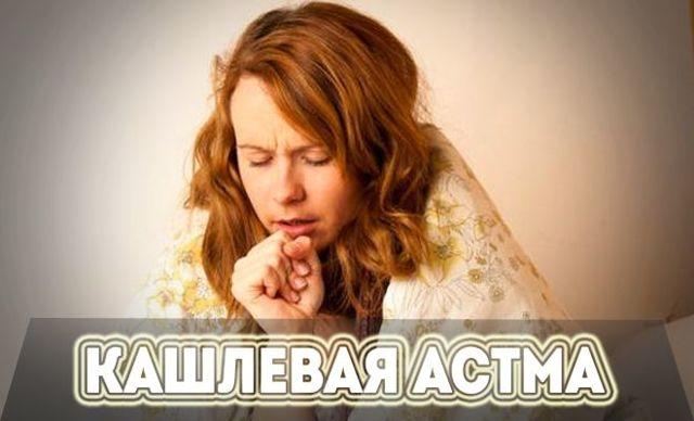 Чем снять приступ астматического кашля