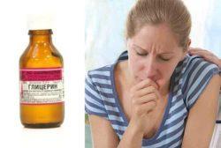 Сироп от кашля с глицерином