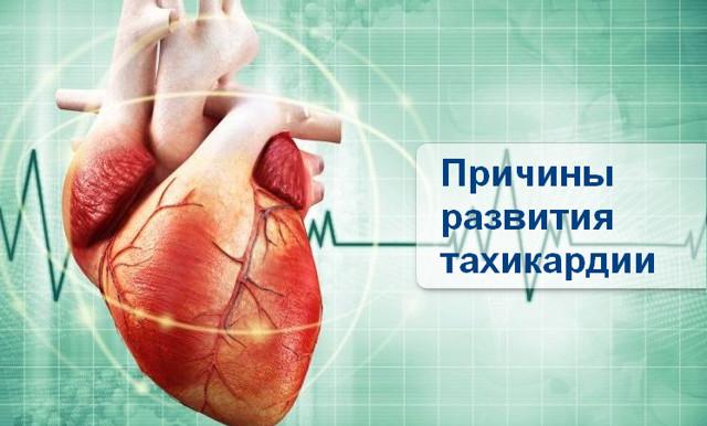 Учащенный пульс при повышенном давлении что принять из лекарств