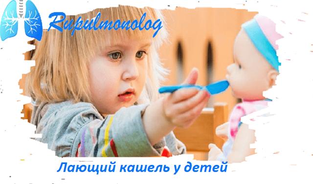 Ларингит у ребенка лающий кашель