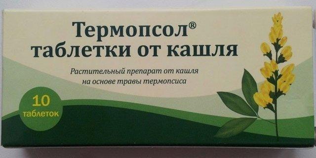 Таблетка от кашля с термопсисом