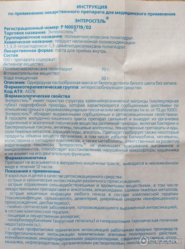 Энтеросгель при атопическом дерматите у ребенка 1 год