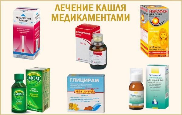 Сухой кашель дома чем лечить