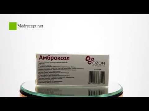 Сироп от кашля с амброксолом