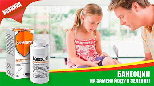 Банеоцин применение при опрелостях в новорожденных