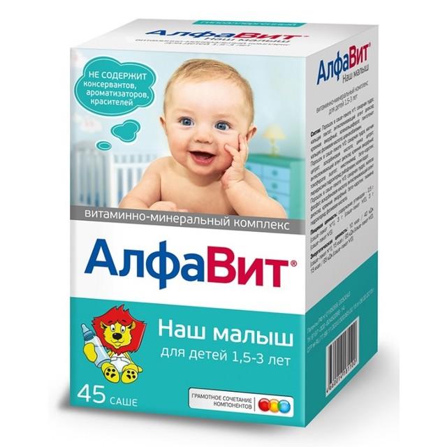 Витамины для детей от 1 года для повышения иммунитета комаровский