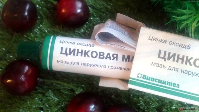 Мазь вишневского при дерматите у детей