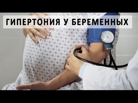 От давления повышенного народные средства при беременности