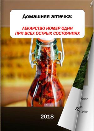 Красный острый перец как средство от повышенного давления